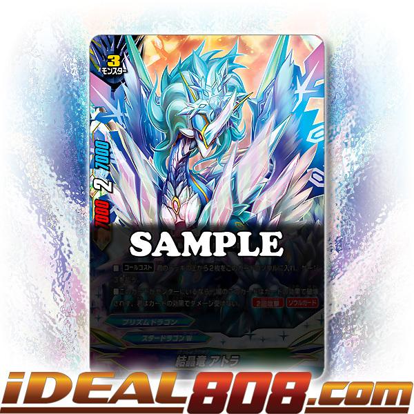 Quintessence Crystal Dragon, Athora [X-BT01/0119EN SECRET] English