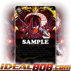 Dragon Drei (Flag) [X-BT01/0128EN SECRET] English