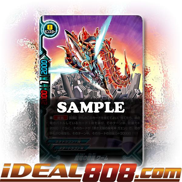 Retainer of the Demonic Dragon, Walm [X-BT01/0127EN SECRET] English