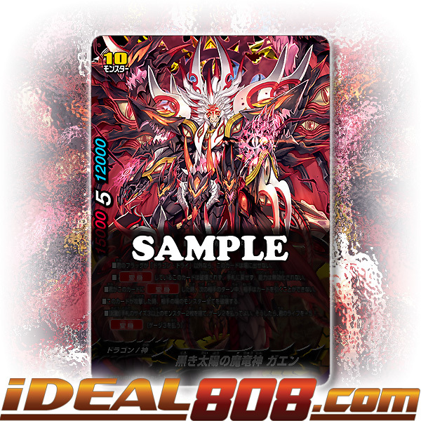 Demonic Dragon Deity of the Black Sun, Gaen [X-BT01/0124EN SECRET] English