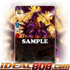 Terminus Dragon Emperor, Endervelt [X-BT01/0125EN SECRET] English