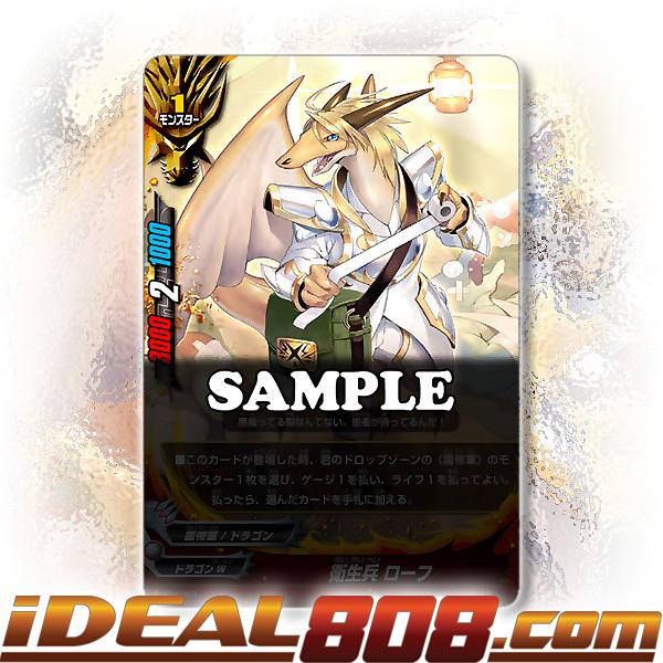 Combat Medic, Rovre [PR/0237EN PR] English (X-BT01 Promo)