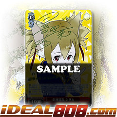 Gathering Materials, Silica [SAO/S47-E051SP SP (SIGNED FOIL)] English