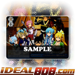 Quest to Get 《Excalibur》(Blue) [SAO/S47-E100R RRR (TEXTURED FOIL)] English