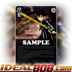Attack in Waves, Kirito [SAO/S47-E112SP SP (SIGNED FOIL)] English