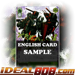 Aircraft Carrier Hydro Ogre in the Deep Sea [KC/SE28-E13SP SP (SIGNED FOIL)] English