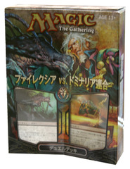 Duel Decks: Phyrexia vs. the Coalition (PVC) (Japanese)