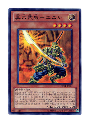 STOR-JP020 Kizan Legendary Six Samurai Super Japanese Yugioh