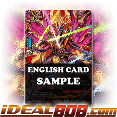 Modernized Dragon Deity, Dynamis [X-BT02/0001EN RRR (FOIL)] English