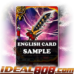 Demon Lord Sword, Dragoroyale [X-BT02/0010EN RR (FOIL)] English