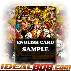 The Ideal Invincible Dragon, Bal Dragon [X-BT02/0022EN R (FOIL)] English