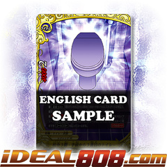 School Campus Level 3 - The 3rd Toilet Before You - [X-BT02/0031EN R (FOIL)] English