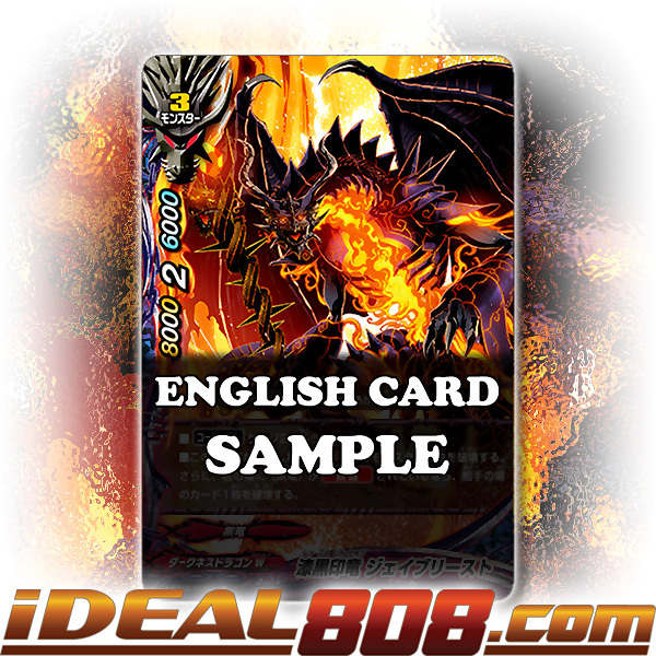 Jet Black Crest Dragon, Jayblist [X-BT02/0092EN C (FOIL)] English