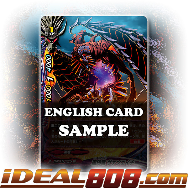 Black Crest Dragon, Van Eicht [X-BT02/0095EN C] English