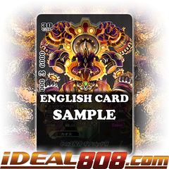 Ruler of CHAOS, Geargod VII [X-BT02/BR01EN BR (FOIL)] English