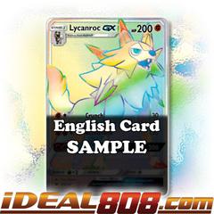 Lycanroc GX - 155/147 - Secret Rare