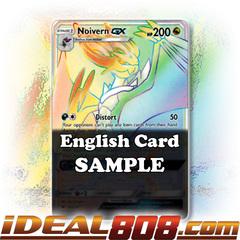 Noivern GX - 160/147 - Secret Rare