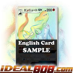 Salazzle GX - 151/147 - Secret Rare