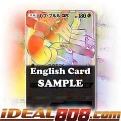 Tapu Bulu GX - 149/147 - Secret Rare