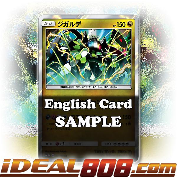 zygarde 100 147 holo rare pokemon singles pkmn sm03