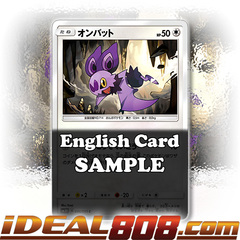 Noibat - 109/147 - Common - Reverse Holo