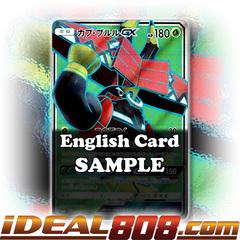 Tapu Bulu GX - 130/147 - Full Art Ultra Rare