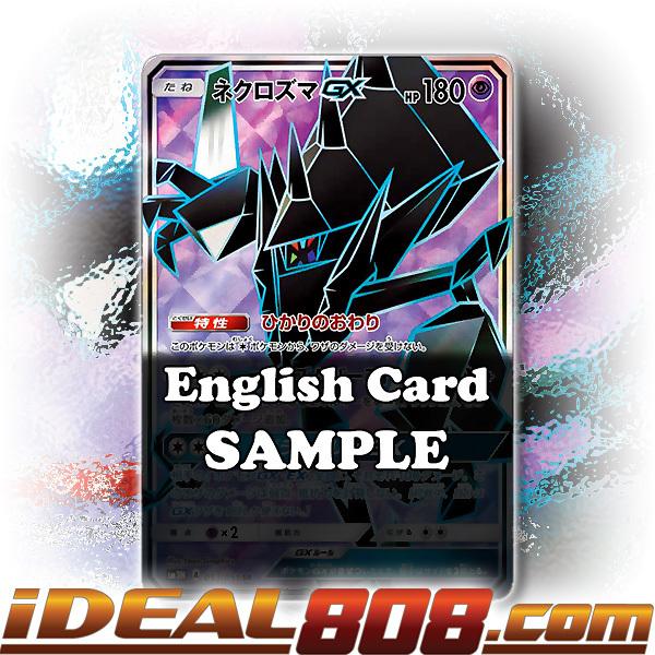Necrozma GX FULL ART ULTRA RARE 134//147 Pokemon SM Burning Shadows Card NM Holo