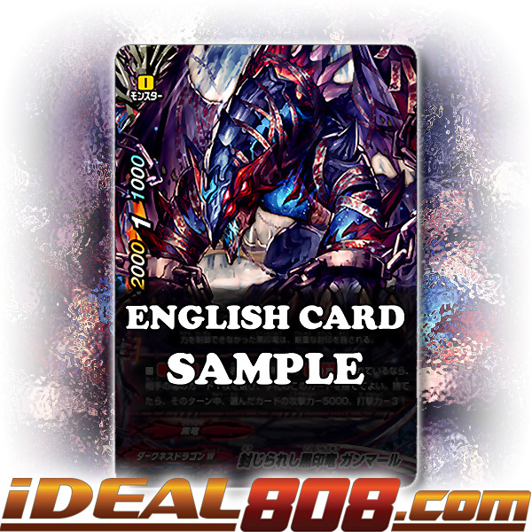 Sealed Black Crest Dragon, Ganmarl [X-BT02A-CP03/0005EN RRR (FOIL)] English