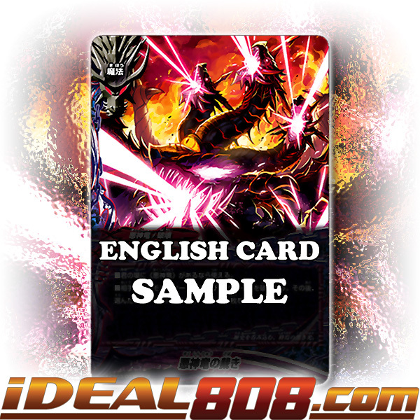 Judgment of the Evil Deity Dragon [X-BT02A-CP03/0035EN R (Glossy)] English