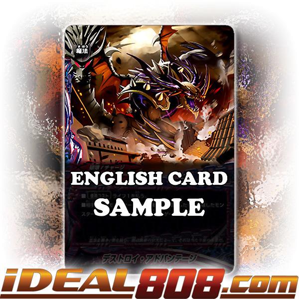 Destroy Advantage [X-BT02A-CP03/0051EN C (Regular)] English