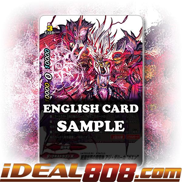 Demonic Dragon Deity of Demise World, Azi Dahaka