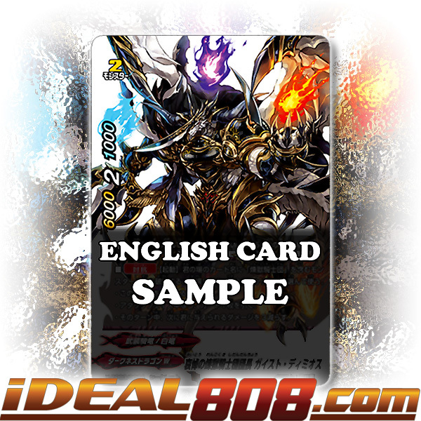 Purgatory Knights Leader of Condolence, Geist Demios [X-BT02A-CP03/0074EN Secret (FOIL)] English