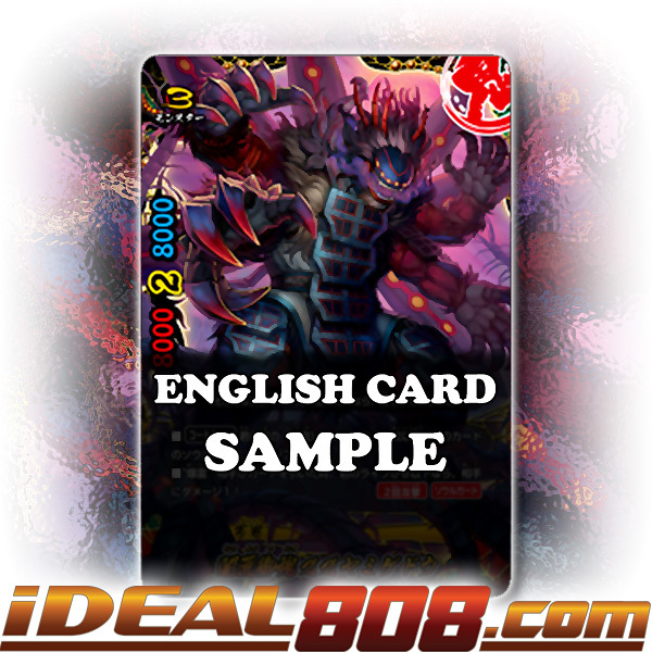 Specter of Darkness Wasteland, O-Yamigedo [X-BT02A-SS01/0005EN RRR (FOIL)] English
