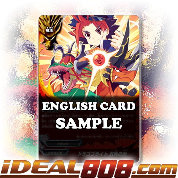 Dragobright, Fifth Omni Light [X-BT02A-SS01/0020EN C (Regular)] English