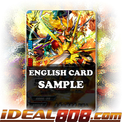 Fifth Omni Successor, Drum [X-BT02A-SS01/0032EN Secret (FOIL)] English