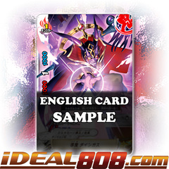 Guiding Demon, Dyingas [X-BT02A-SS01/0037EN Secret (Glossy)] English