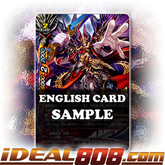 Purgatory Knights, Gairahm Lance Dragon [X-BT02A-SS02/0014EN R (FOIL)] English
