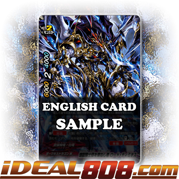 The Foundation of Purgatory Knights, Lord Demios [X-BT02A-SS02/BR01EN BR (Metallic Silver)] English