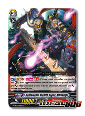 Remarkable Stealth Rogue, Morishige - G-BT11/076EN - C