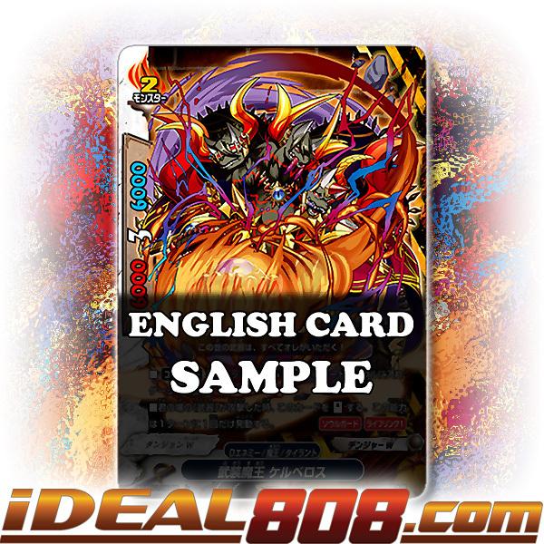 Armored Demon Lord, Cerberus [X-BT03A-UB01/0048EN C (FOIL)] English