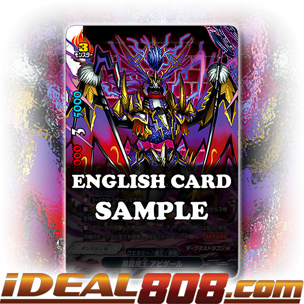 Black Winged Demon Lord, Abygale [X-BT03A-UB01/0028EN R (FOIL)] English