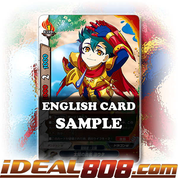 Brave of the Sun, Yota [X-BT03A-UB01/0036EN R (FOIL)] English