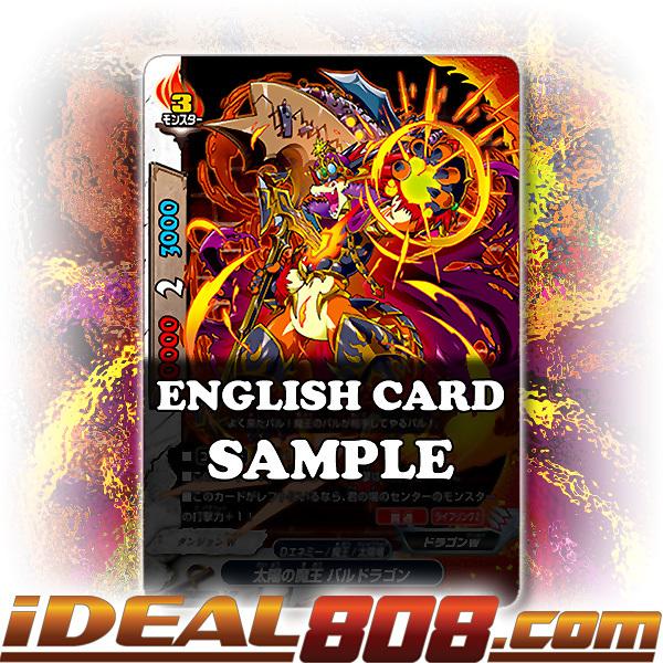Demon Lord of the Sun, Bal Dragon [X-BT03A-UB01/0023EN R (Glossy Pattern)] English