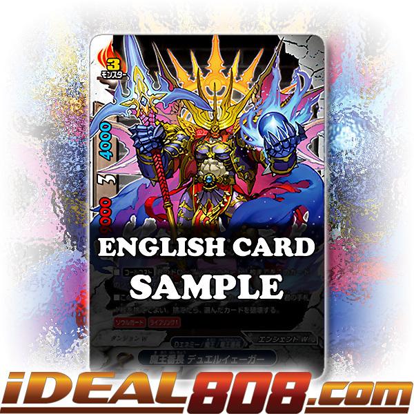 Demon Lord Chief, Duel Jaeger [X-BT03A-UB01/0024EN R (FOIL)] English