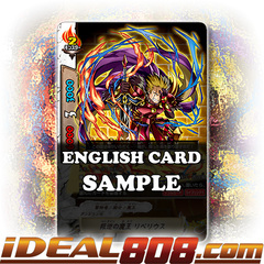 Demon Lord of Rebellion, Rebellious [X-BT03A-UB01/0050EN C (FOIL)] English