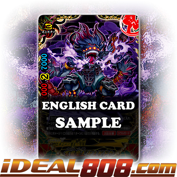 Demon Lord of the Hundred Demons, Yamigedo [X-BT03A-UB01/0008EN RR (FOIL)] English