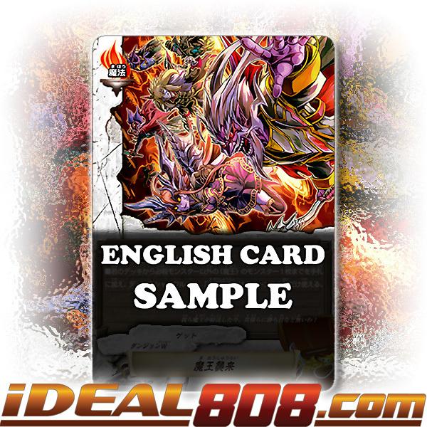 Demon Lords' Invasion [X-BT03A-UB01/0038EN R (Glossy Pattern)] English