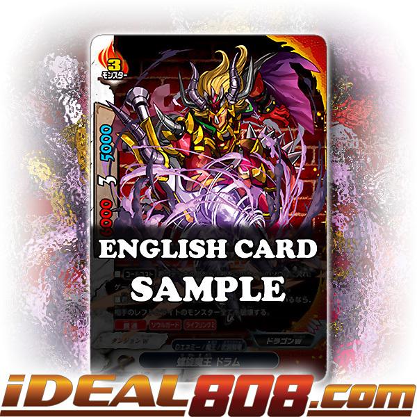 Vortex Demon Lord, Drum [X-BT03A-UB01/0025EN R (FOIL)] English