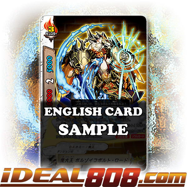 Hellhound Lord, Bolzoye Cobalt Lord [X-BT03A-UB01/0046EN C (Regular)] English