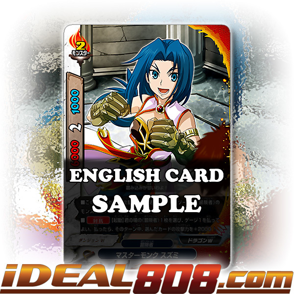 Master Monk, Suzumi [X-BT03A-UB01/0049EN C (Regular)] English